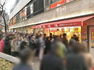 2019.12.21 西銀座チャンスセンター1番窓口