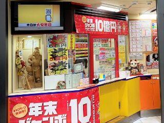 2020.11.28 JR大阪駅御堂筋口(東口)宝くじ売場