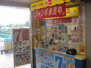 2018.07.09 JR天王寺駅構内1階宝くじ売場
