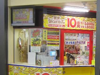 2018.11.21 JR大阪駅御堂筋口(東口)宝くじ売場