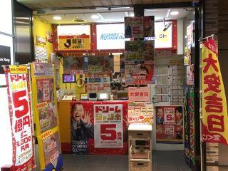 2019.4.13 JR大阪駅桜橋口(西口)宝くじ売場