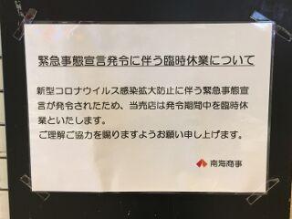 2020.5.12 南海難波駅構内1階宝くじ売場