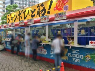 2019.7.2 大阪駅前第四ビル特設売場