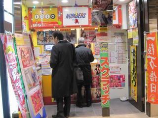 2018.02.01 JR大阪駅桜橋口(西口)宝くじ売場