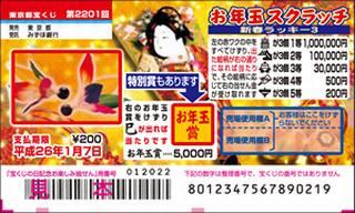 2201 お年玉スクラッチ(新春ラッキー3)