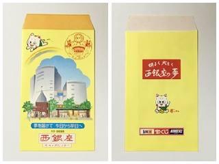 西銀座チャンスセンター限定宝くじ袋