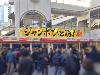 2019.12.9 大阪駅前第四ビル特設売場