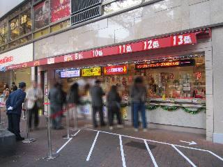 2018.11.21 西銀座チャンスセンター8番窓口