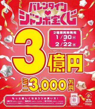 2019年!バレンタインジャンボ宝くじ