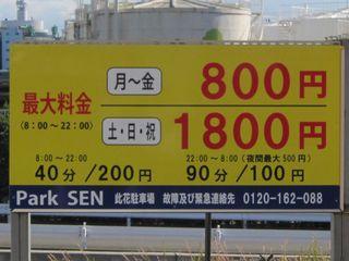 Park SEN 此花駐車場(USJ)
