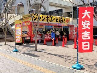 2021.2.5 大阪駅前第四ビル特設売場