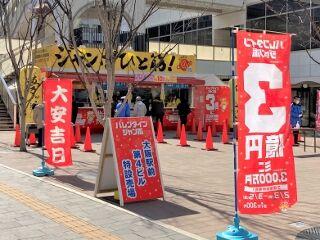 2021.2.16 大阪駅前第四ビル特設売場