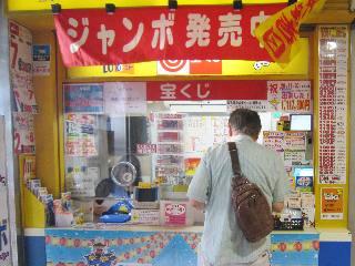 2018.07.30 JR天王寺駅構内1階宝くじ売場