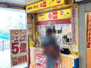 2020.10.14 JR天王寺駅構内1階宝くじ売場
