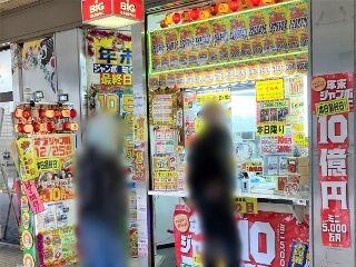 2020.12.25 大阪駅前第二ビルラッキーセンター