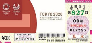 第827回全国自冶宝くじ「東京2020協賛ジャンボ宝くじ」宝くじ券見本