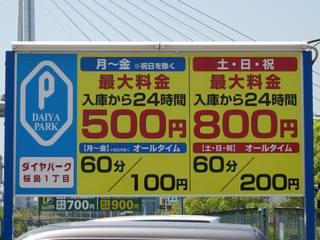 ダイヤパーク桜島1丁目駐車場