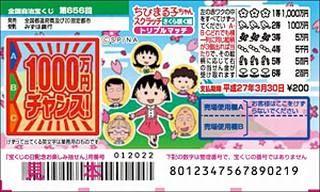 0656回ちびまる子ちゃんスクラッチさくら咲く編