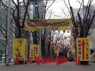 2017.2.22 大阪駅前第四ビル特設売場