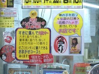2020.6.5 大阪駅前第二ビルラッキーセンター