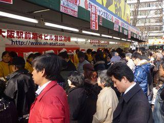 2009年12月22日大阪駅前第四ビル特設売場02