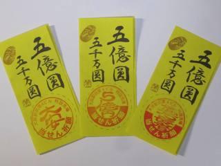 ハロウィンジャンボ宝くじ「大阪駅前第四ビル特設売場」スタンプ
