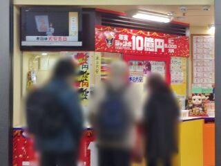 2019.12.9 JR大阪駅御堂筋口(東口)宝くじ売場