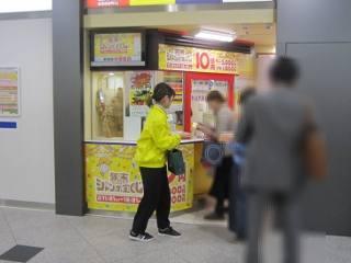 2018.12.13 JR大阪駅御堂筋口(東口)宝くじ売場