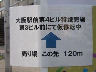 2019.4.3 大阪駅前第四ビル特設売場