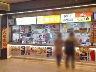 2020.2.16 南海難波駅構内1階宝くじ売場