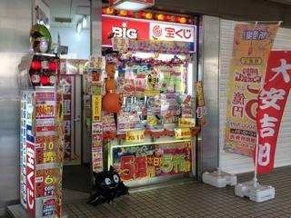 2017.10.11 大阪駅前第二ビルラッキーセンター