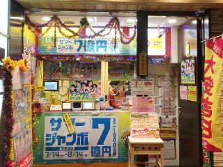 2020.7.15 JR大阪駅桜橋口(西口)宝くじ売場