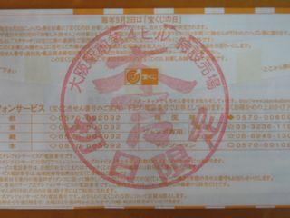 大阪駅前第四ビル特設売場・発売初日限定スタンプ