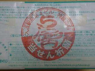 大阪駅前第四ビル特設売場・5億円当選祈願スタンプ