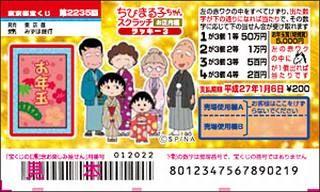 2235回「ちびまる子ちゃんスクラッチお正月編