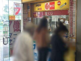 2020.8.7 JR天王寺駅構内1階宝くじ売場