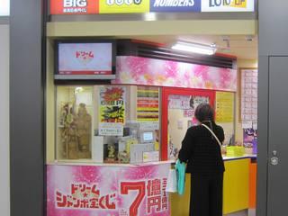 2017.5.15 JR大阪駅御堂筋口(東口)宝くじ売場