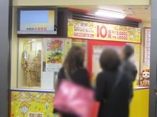 2018.12.7 JR大阪駅御堂筋口(東口)宝くじ売場