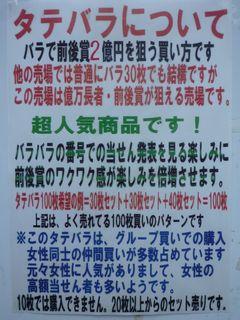 大阪駅前第四ビル特設売場タテバラについて