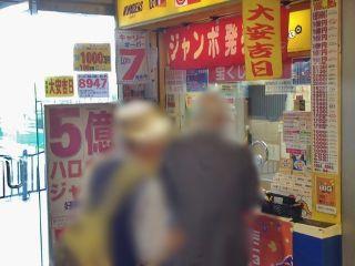 2019.10.7 JR天王寺駅構内1階宝くじ売場
