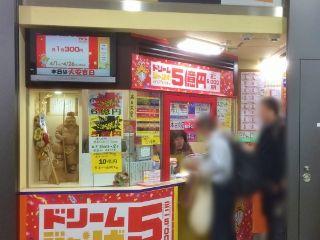 2019.4.13 JR大阪駅御堂筋口(東口)宝くじ売場