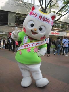 2018.04.04 西銀座チャンスセンター1番窓口 夢ーたん