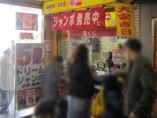 2019.4.3 JR天王寺駅構内1階宝くじ売場