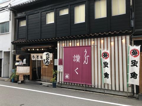 福島駅界隈 三久側1
