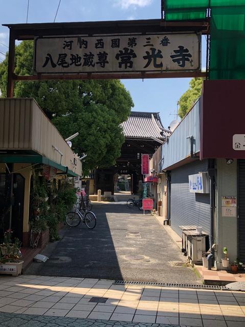 八尾商店街 常光寺 1