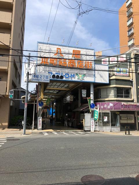 八尾商店街入口
