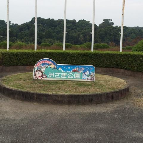 みさき公園看板