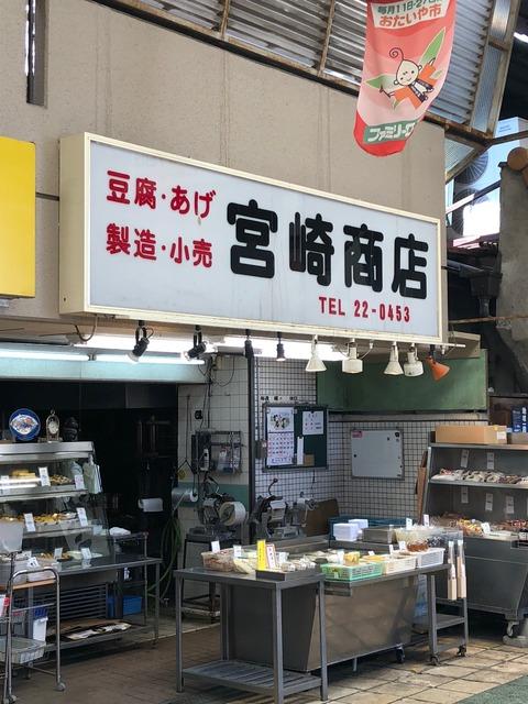 八尾商店街 宮崎商店