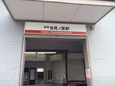 吉見ノ里駅