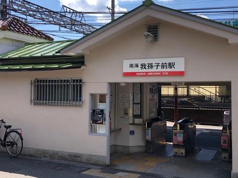 南海我孫子前駅